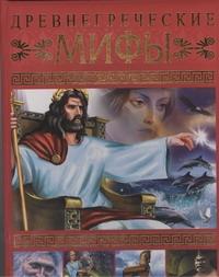 - Древнегреческие мифы обложка книги