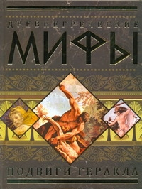 . - Древнегреческие мифы. Подвиги Геракла обложка книги