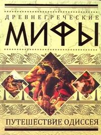 . - Древнегреческие мифы. Путешествие Одиссея обложка книги