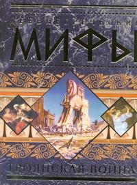 . - Древнегреческие мифы. Троянская война обложка книги