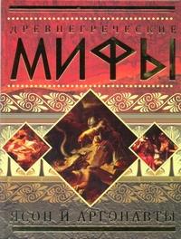 . - Древнегреческие мифы. Ясон и аргонавты обложка книги