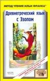 Михайлова Т. - Древнегреческий язык с Эзопом. Басни обложка книги