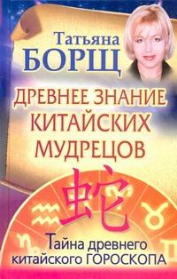 Древнее знание китайских мудрецов Борщ Татьяна