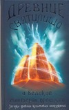 Древние святилища и великие мистерии прошлого Деверо Пол