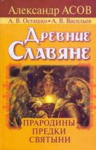 Асов А.И. - Древние славяне. Прародины, предки, святыни' обложка книги