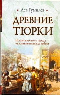 Древние тюрки Гумилев Л.Н.