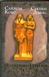 Кокс С. - Древний Египет от А до Я обложка книги
