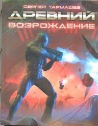 Тармашев С.С. - Древний. Возрождение обложка книги