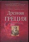 Новиков С.В. - Древняя Греция обложка книги