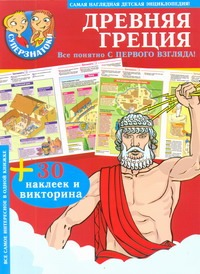 . - Древняя Греция. 30 наклеек и викторина обложка книги