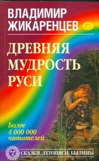 Древняя мудрость Руси. Сказки. Летописи. Былины обложка книги