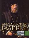Сингаевский В.Н. - Дрезденская галерея обложка книги