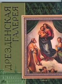 Лойко Г.В. - Дрезденская галерея обложка книги