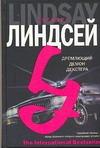 Линдсей Д. - Дремлющий демон Декстера обложка книги