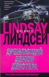 Линдсей Джеффри - Дремлющий демон Декстера обложка книги