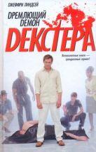 Линдсей Джеффри - Дремлющий демон Декстера' обложка книги