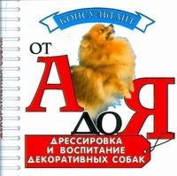 Левшакова О.Н. - Дрессировка и воспитание декоративных собак обложка книги