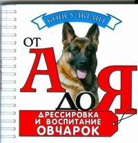 Левшакова О.Н. - Дрессировка и воспитание овчарок обложка книги