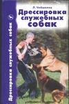 Чебыкина Л.И. - Дрессировка служебных собак' обложка книги