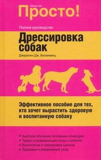 Билакевиц Д. - Дрессировка собак обложка книги