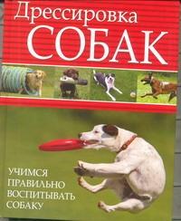 Орлова Любовь - Дрессировка собак. Учимся правильно воспитывать собаку обложка книги