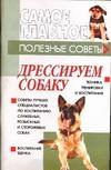 Давыденко В.И. - Дрессируем собаку обложка книги