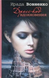 Вовненко Ирада - Дресс-код вдохновения обложка книги
