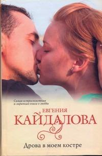 Кайдалова Евгения - Дрова в моем костре обложка книги