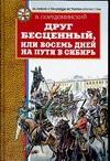 Друг бесценный, или Восемь дней на пути в Сибирь обложка книги