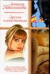 Колесникова Н. - Другая единственная обложка книги