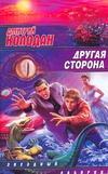 Другая сторона Колодан Дмитрий