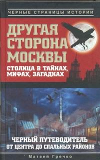 Другая сторона Москвы. Столица в тайнах, мифах и загадках.
