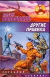 Другие правила Большаков В.