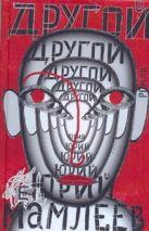 Мамлеев Ю.В. - Другой' обложка книги