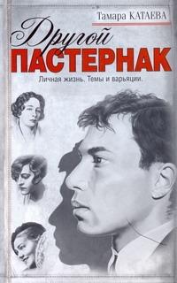 Катаева Тамара - Другой Пастернак обложка книги