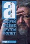 Максимов А.М. - Другой полет обложка книги