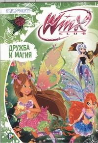 Страффи Иджинио - Дружба и магия обложка книги