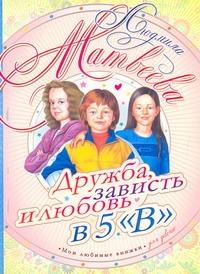 Дружба, зависть и любовь в 5 В обложка книги