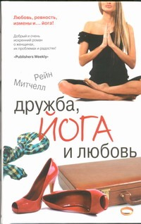 Митчелл Рейн - Дружба, йога и любовь обложка книги