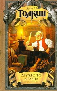 Толкин Д.Р.Р. - Дружество кольца обложка книги