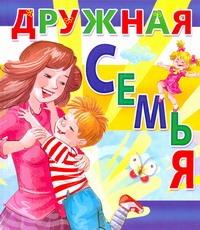 Шевченко А.А. - Дружная семья обложка книги