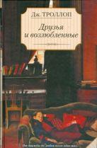 Троллоп Джоанна - Друзья и возлюбленные' обложка книги