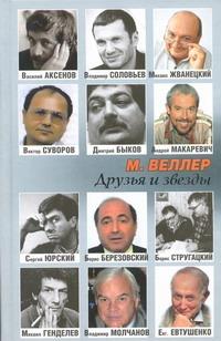 Веллер М.И. - Друзья и звезды обложка книги