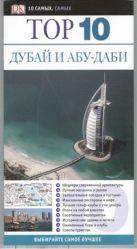 Данстон Лара - Дубай и Абу-Даби' обложка книги