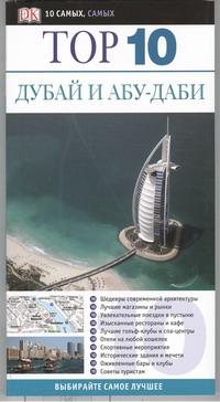 Данстон Лара - Дубай и Абу-Даби обложка книги
