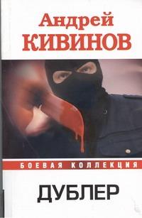 Кивинов А. - Дублер обложка книги