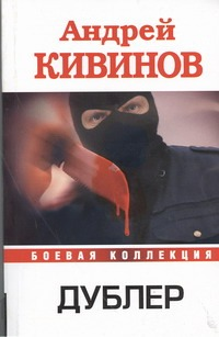 Дублер Кивинов А.