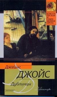 Джойс Д. - Дублинцы обложка книги