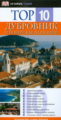 Маккелви Робин - Дубровник и побережье Далмации обложка книги