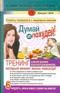Бек Джудит - Думай и похудей! Тренинг сжигания килограммов, который меняет жизнь навсегда! обложка книги